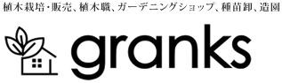熊本の植木・ガーデニング・エクステリア・造園のgranks