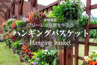 体験教室 ハンキングバスケット