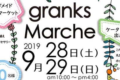 2019年9月のイベントgranksマルシェ