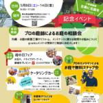 granks2周年&熊本地震復興記念イベント