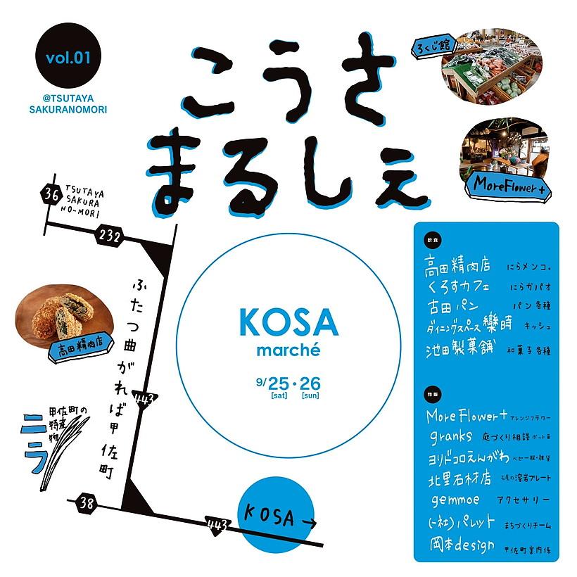 """【9月25‣26開催!】TSUTAYA桜の森とのコラボ!""""こうさまるしぇ""""に出店します!"""